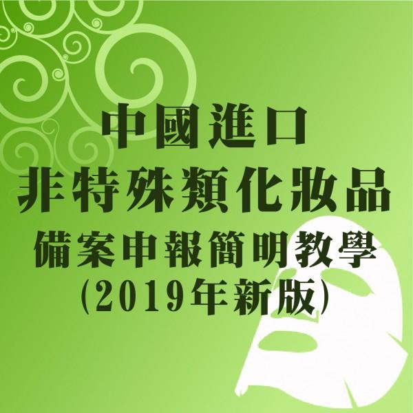 中國進口非特殊類化妝品備案申報9步走(2019新政版)