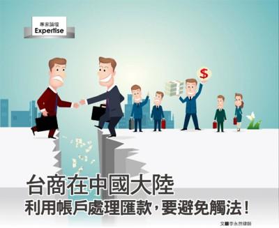 台商在中國大陸 利用帳戶處理匯款,要避免觸法!