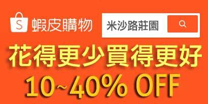 【米沙路莊園】, 線上商店 | 蝦皮購物