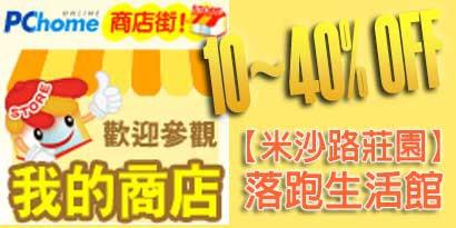 PChome Online 商店街 - 【米沙路莊園】落跑生活館