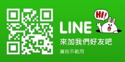 加我們Line吧