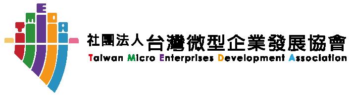 台灣微型企業發展協會