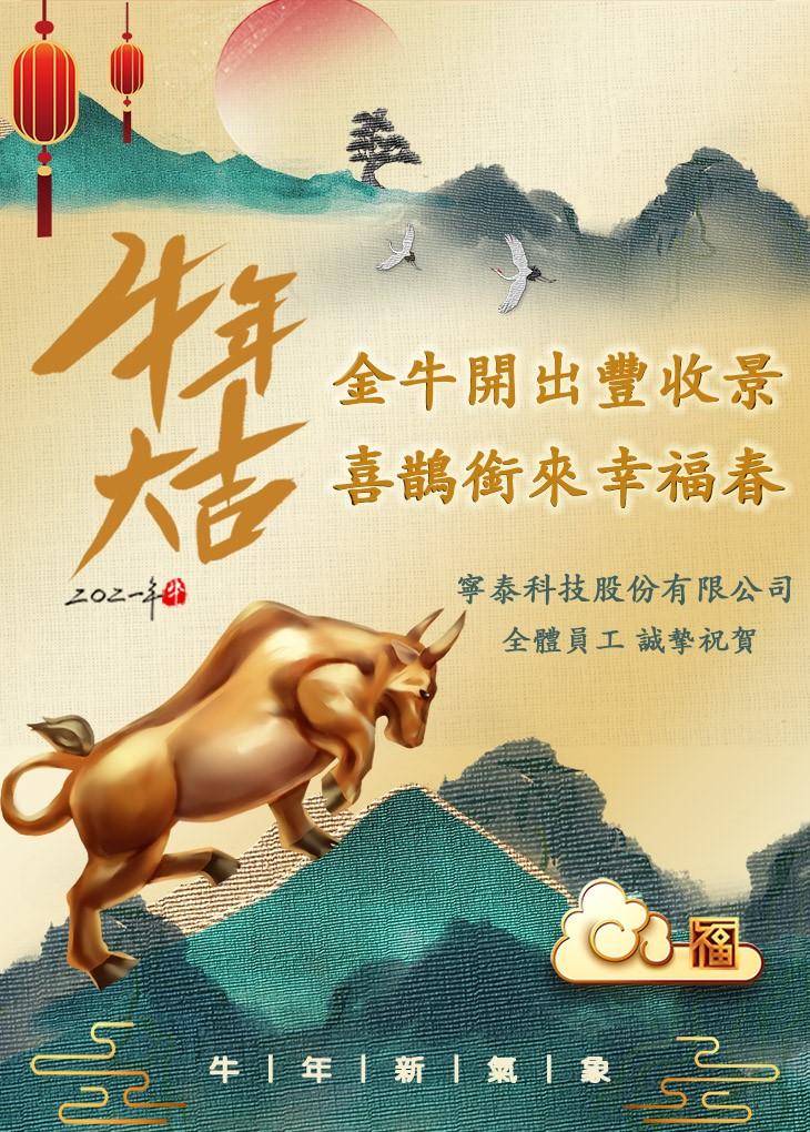 2021牛年新年祝賀2