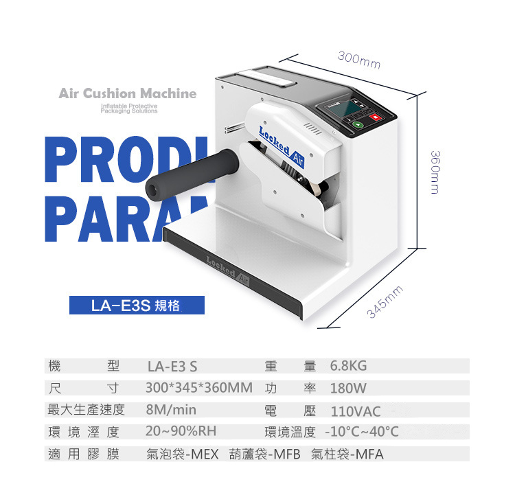 E3S緩衝氣墊製造機-規格