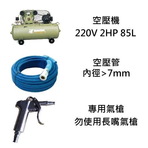 貨櫃充氣袋 充氣工具介紹-包含空壓機、空壓管、充氣袋專用空氣槍
