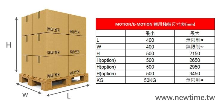 motion自走式棧板膠膜機器人棧板尺寸表