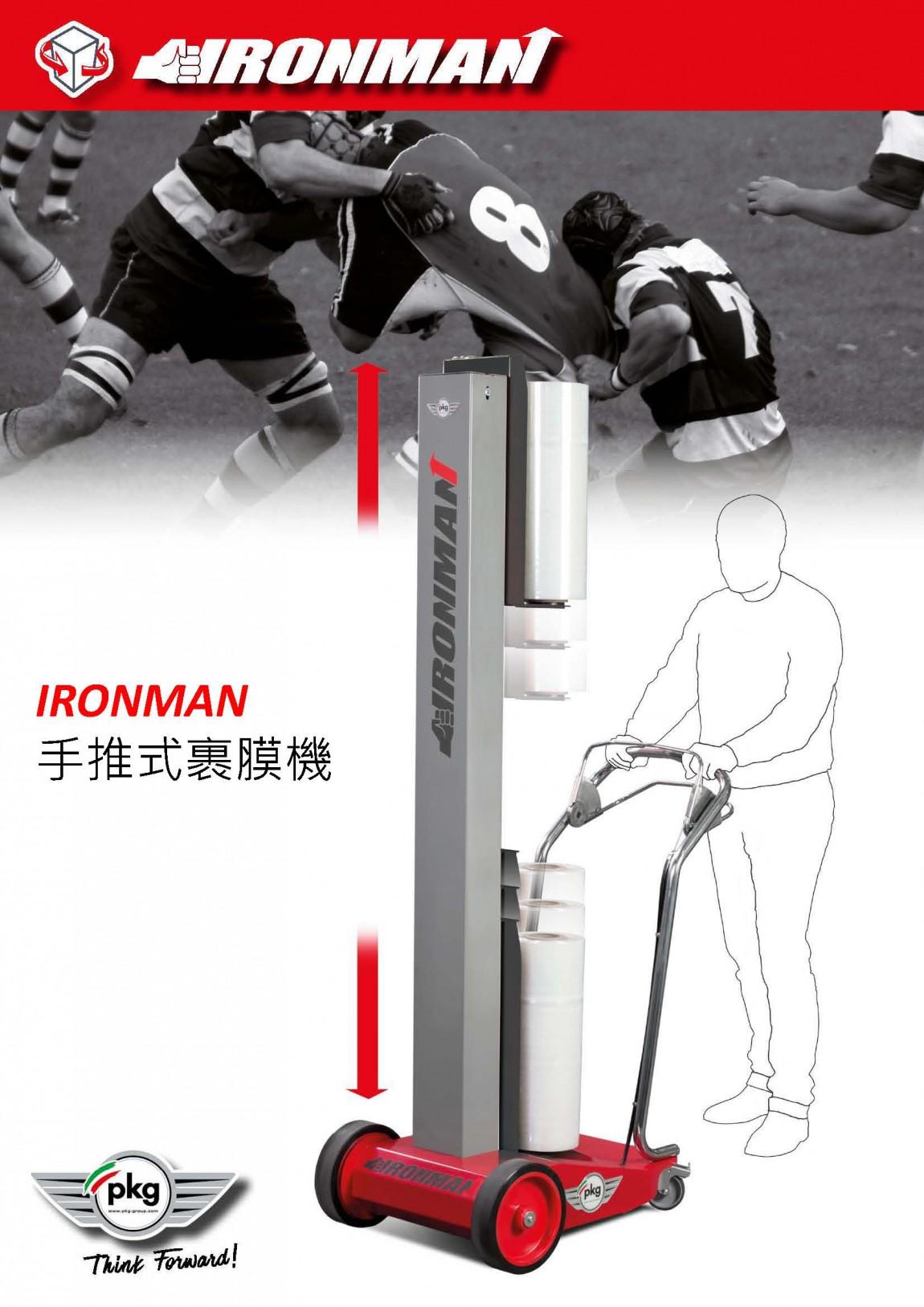 IRONMAN 手推式裹膜機 / 包膜機 產品示意圖