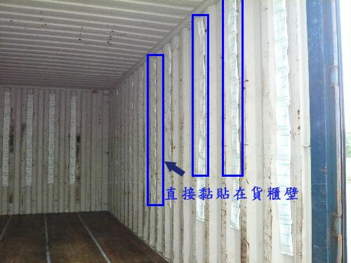 貨櫃乾燥劑使用圖例--可以直接垂直黏貼在貨櫃壁上,平均分配,確實吸附貨櫃內濕氣。