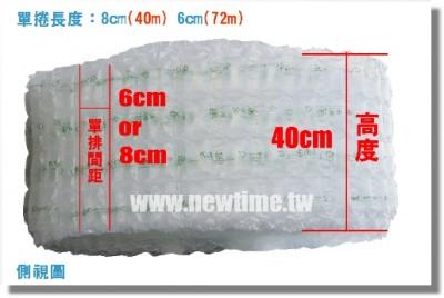 強力氣泡布單捲側面高度40公分