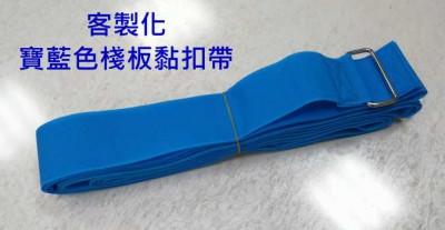 棧板黏扣帶可客製化--如長度,帶子顏色、寬度