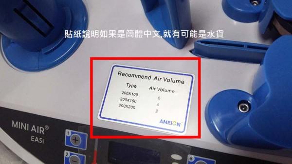 水貨的MINI AIR EASI氣墊機可以購買嗎?