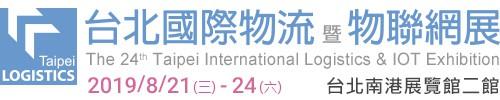 2019/8/21(三)~8/24(六)-台北國際物流暨物聯網展-寧泰科技攤位-台北南港展覽館二館P1329