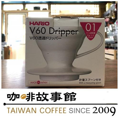 HARIO V60陶瓷圓錐濾杯1-2人