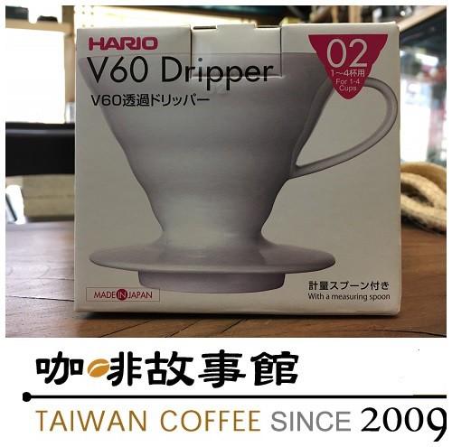 HARIO V60陶瓷圓錐濾杯1-4人