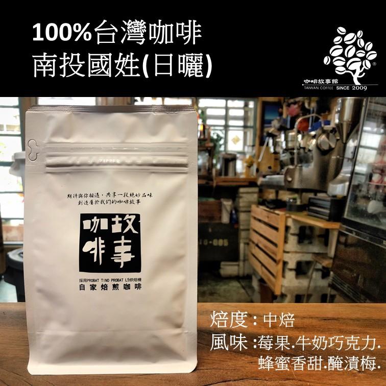 100%台灣咖啡-南投國姓 [日曬](中焙)