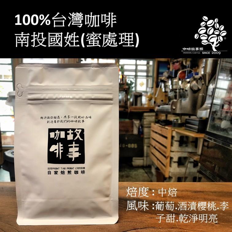 100%台灣咖啡-南投國姓 [蜜處理](中焙)