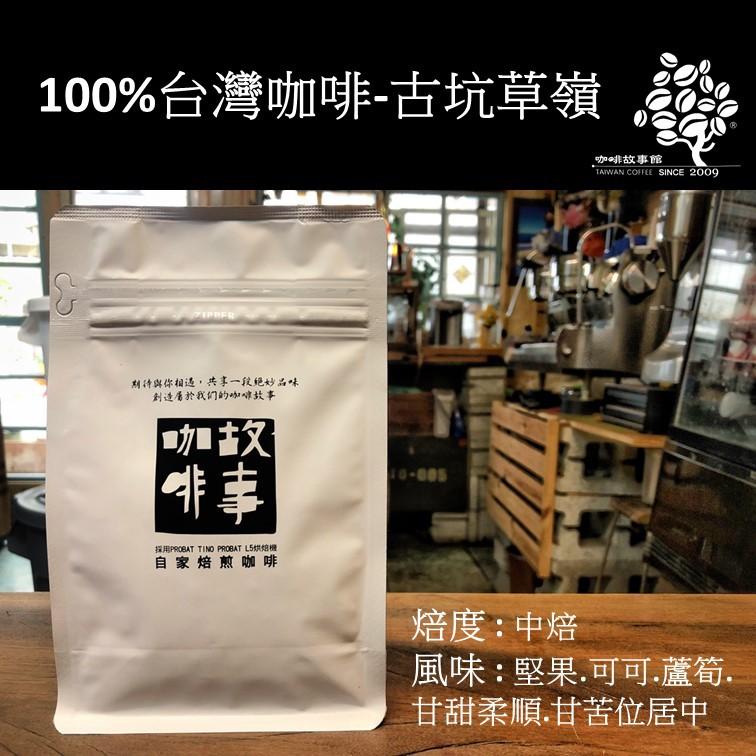 100%台灣咖啡-古坑草嶺[水洗](中焙)