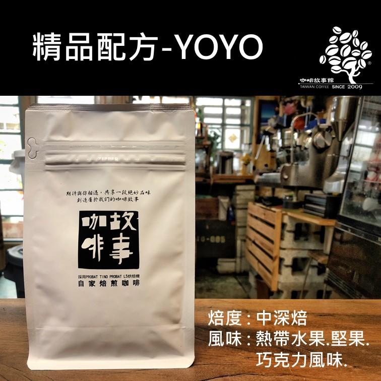 精品配方豆-YOYO [水洗,日曬](中深焙)