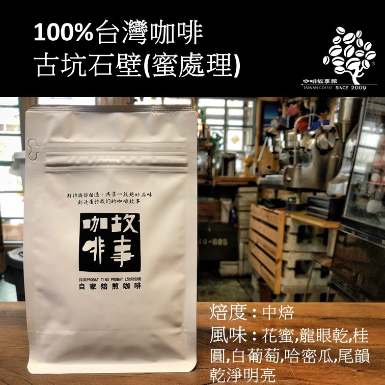 100%台灣咖啡-古坑石壁 [蜜處理](中焙)