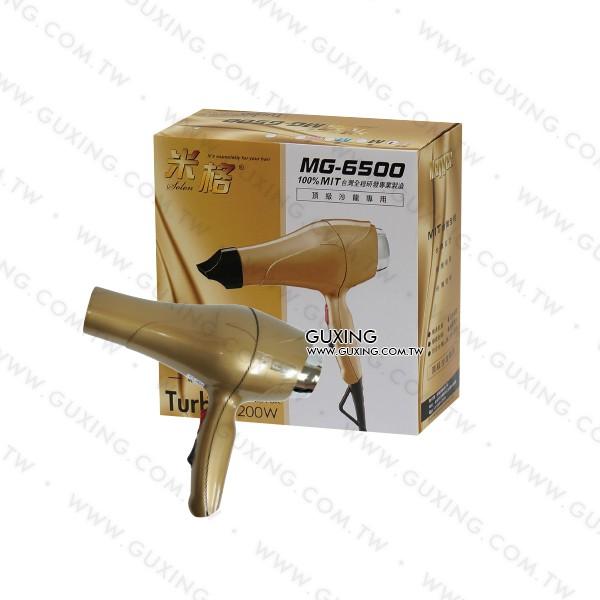 米格6500吹風機