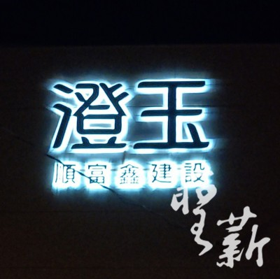 LED背發光20c