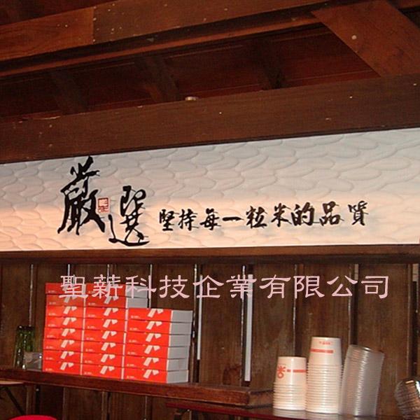 鐵板烤漆浮字