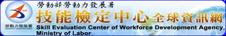 勞動部勞動力發展署技能檢定中心全球資訊網