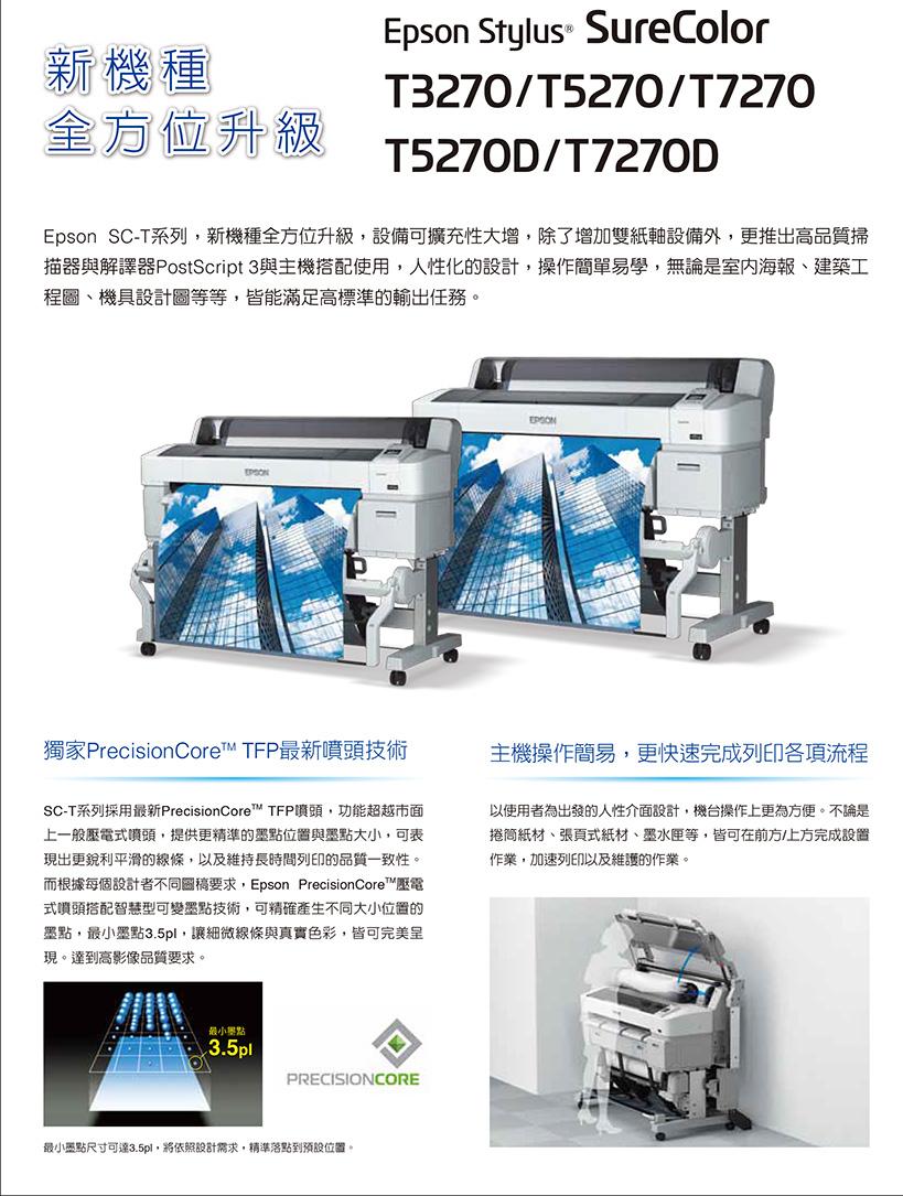 C11CD66411_SureColor_SC-T3270_DM-3