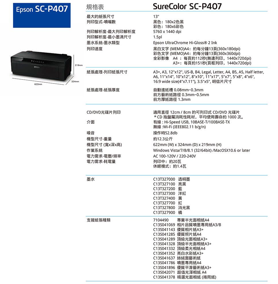C11CE85404_Surecolor_SC-P407_DM-2