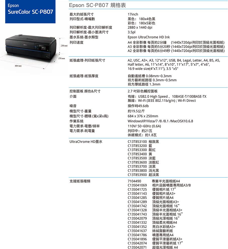 C11CE22403_SureColor_SC-P807_DM-2