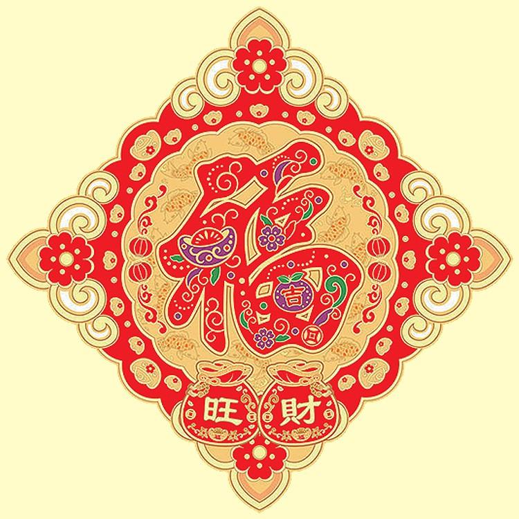 斗方-福袋
