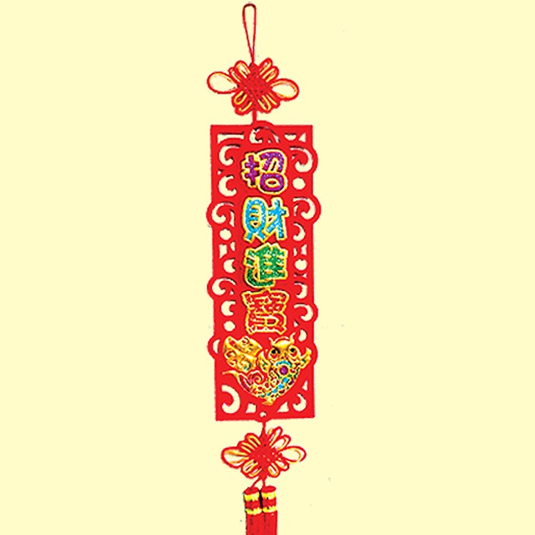 絨布剪紙吊飾(招財進寶)