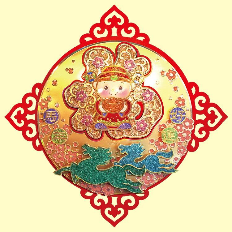 19-1120  馬年好運動感斗方