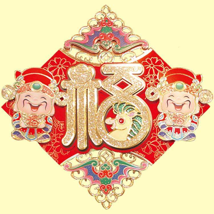 70620  馬年好運斗方(財神)