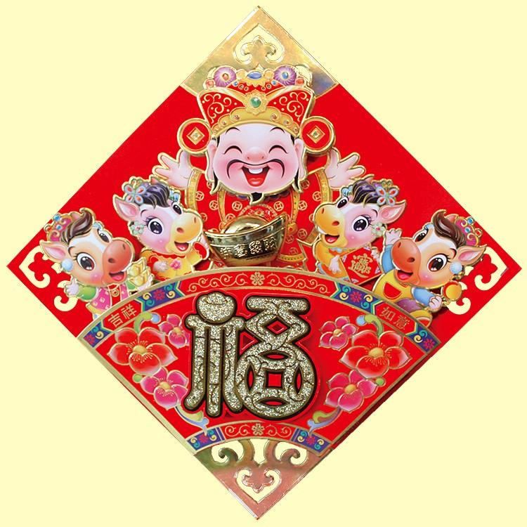 16-4190  動感財神斗方