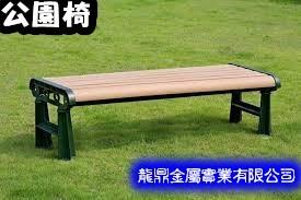 [D-012]-金屬公園椅