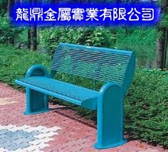 [D-011]-金屬公園椅