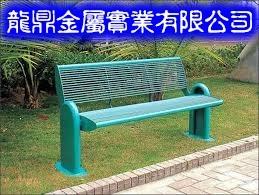 [D-006]-金屬公園椅