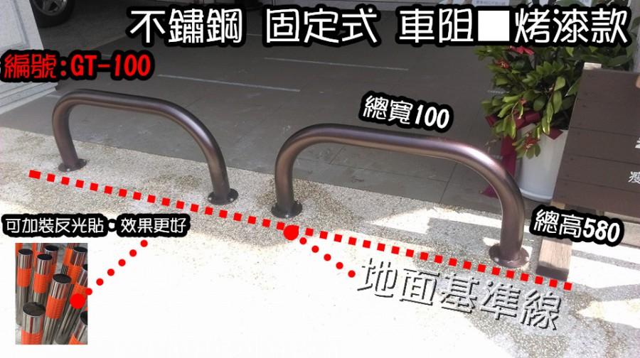GT-100型-B款(烤漆款)