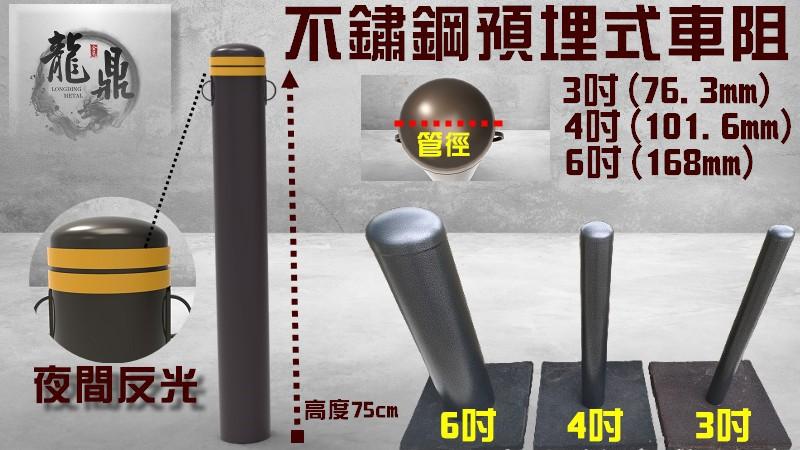 立柱型-不鏽鋼車阻-預埋款