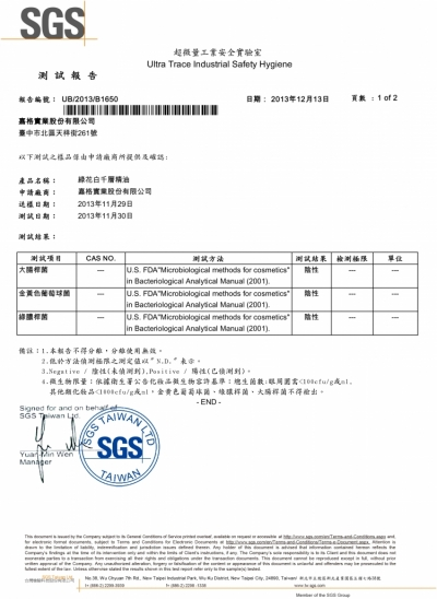 SGS測試報告-微生物10201