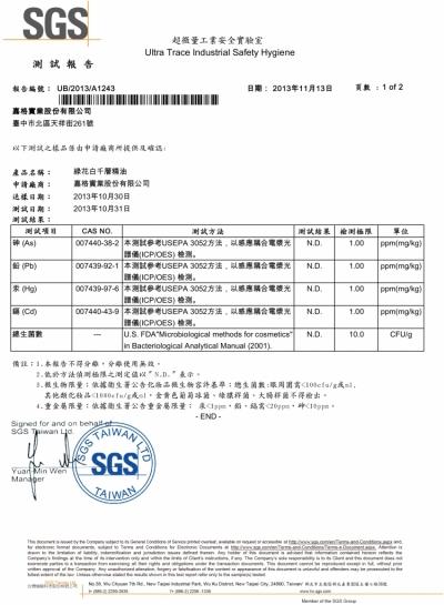 SGS測試報告-四大重金屬.總生菌數10201