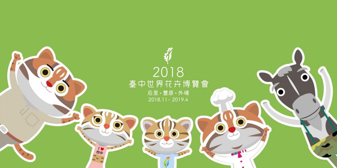 2018台中花博
