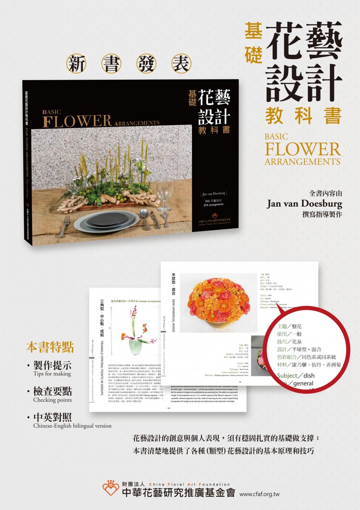 基礎花型教科書廣告new