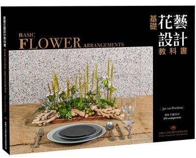 基礎花藝設計教科書Basic Floral Design