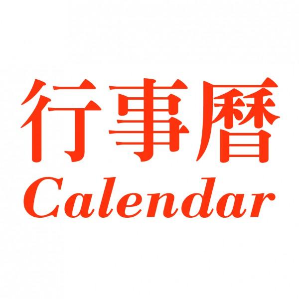 基金會行事曆