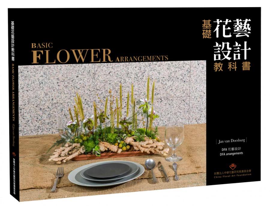 基礎花藝設計教科書