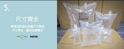 緩衝氣墊 氣袋 充氣袋 森威包裝 556