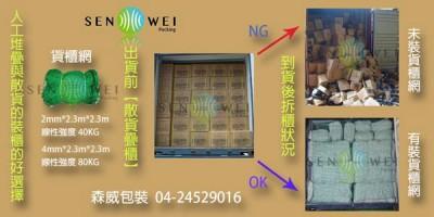 貨櫃防護網 裝櫃方式 貨櫃網