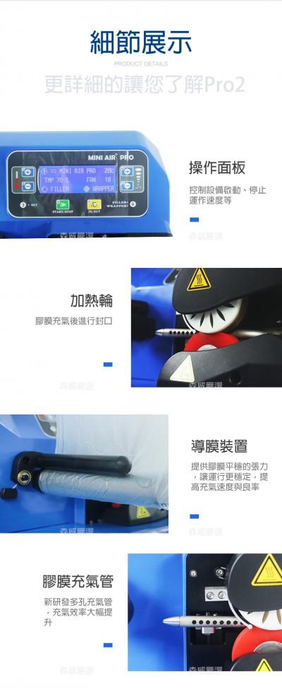 1-6 pa2 -新一代 工業型氣墊機 MINIAIR Pro 細節展示  價格 優惠 36500元 便宜推薦